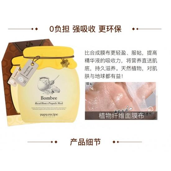 KOREA Papa Recipe Bombee Royal Honey Propolis Mask 7 pcs - 67% Discount - Expired Date : 2020 Jan 14