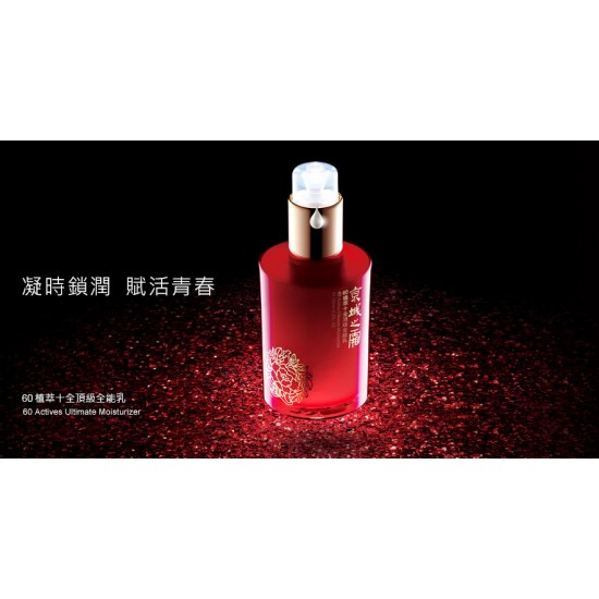 Jing Cheng 60 Actives Ultimate Mosturiser 120ml - 44% Discount
