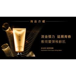 Jing Cheng Superlative Gold Aqua - Lifting Mask - 60% Discount