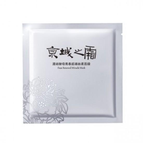 JingCheng Face Renewal Miracle Mask 5 Pcs - 60% Discount