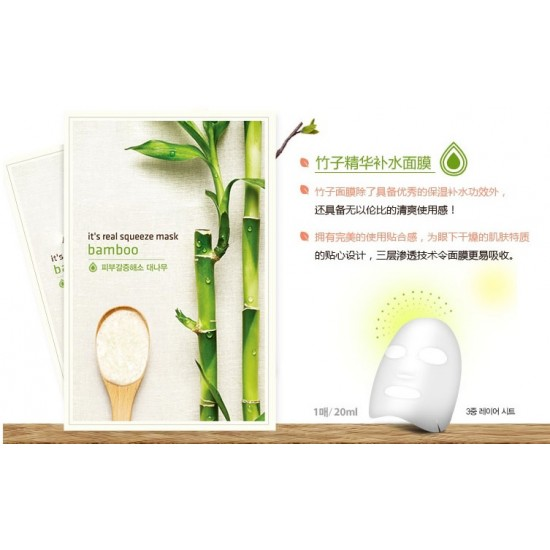 Innisfree It's Real Squeeze Mask Bamboo 10 sheets - 55% Discount